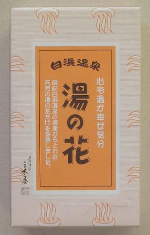 ツーリストラダ適用する南紀白浜温泉の天然湯の花(7袋入)