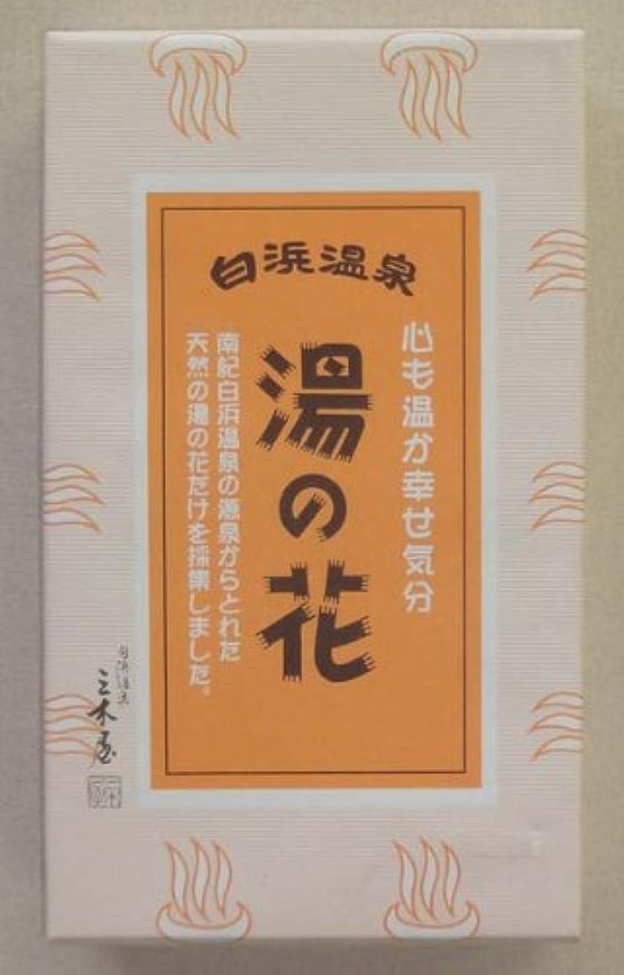 研磨独立適切に南紀白浜温泉の天然湯の花(7袋入)