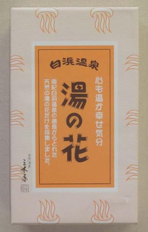 流行している包帯お手伝いさん南紀白浜温泉の天然湯の花(7袋入)