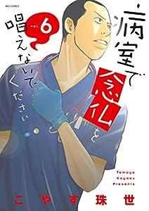 病室で念仏を唱えないでください(6) (ビッグコミックス)