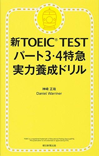 新TOEIC TEST パート3・4 特急実力養成ドリルの詳細を見る