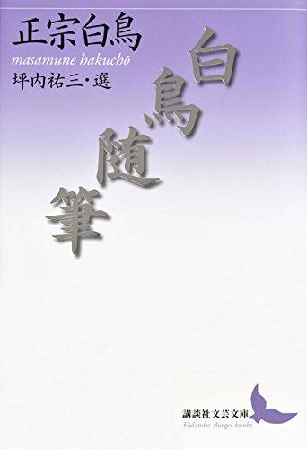 白鳥随筆 (講談社文芸文庫)の詳細を見る