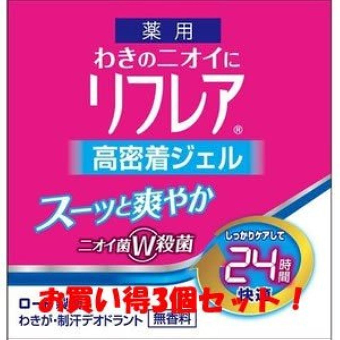 また明日ね配分液体(ロート製薬)メンソレータム リフレア デオドラントジェル 48g(医薬部外品)(お買い得3個セット)