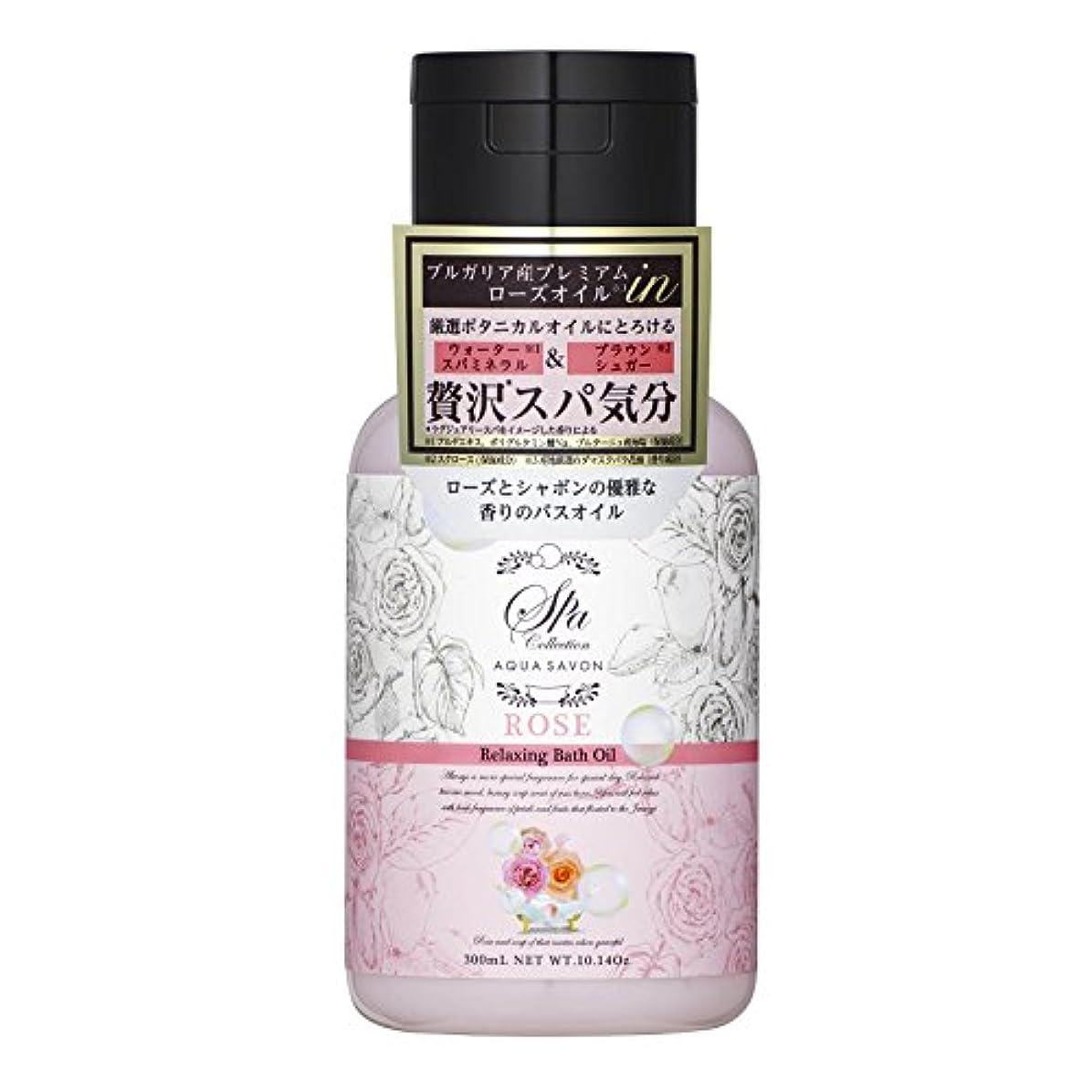 サポートもろいパッケージアクアシャボン スパコレクション リラクシングバスオイル ローズスパの香り 300mL