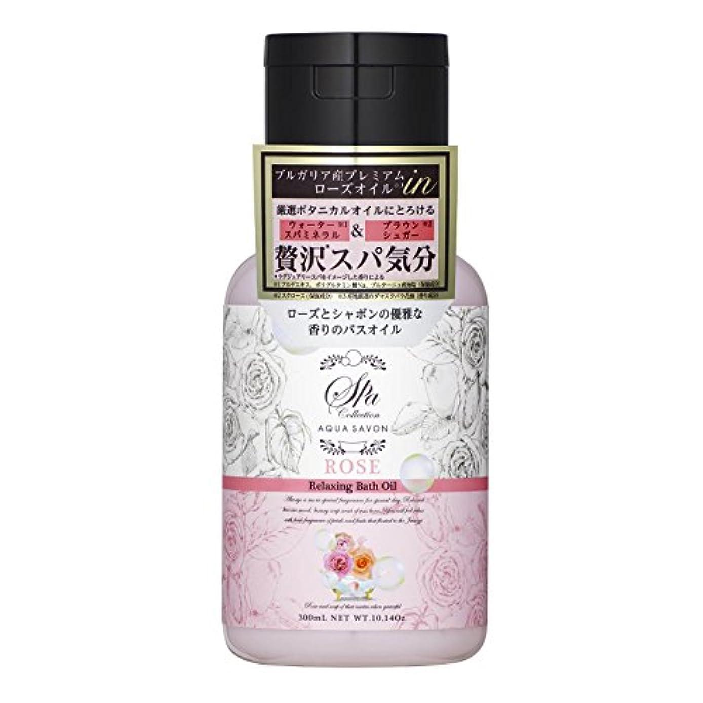 掃除実行可能素朴なアクアシャボン スパコレクション リラクシングバスオイル ローズスパの香り 300mL
