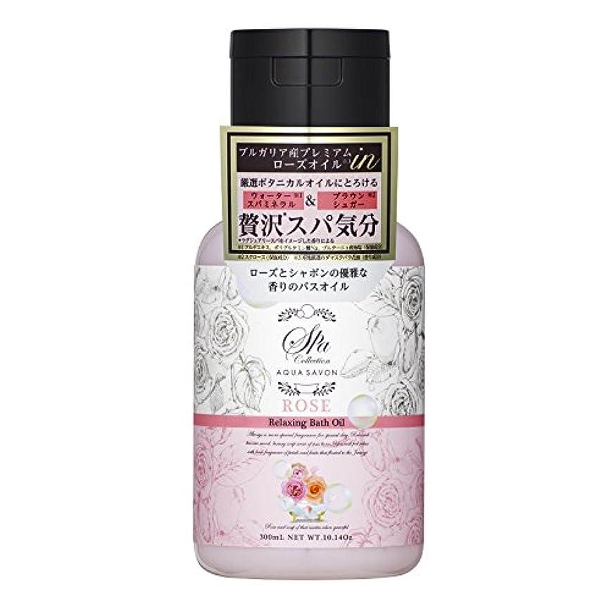 イソギンチャクとは異なりバスルームアクアシャボン スパコレクション リラクシングバスオイル ローズスパの香り 300mL