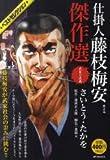 仕掛人藤枝梅安傑作選 其之9(武家の流儀) (SPコミックス SPポケットワイド)