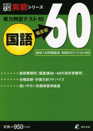『実力判定テスト10 偏差値60国語 高校入試実戦シリーズ』(東京学参)