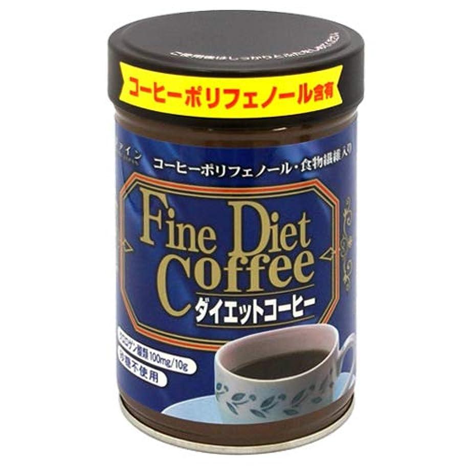 ジャンピングジャック工場反対したファイン ダイエットコーヒー 【24個組】