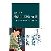 先進国・韓国の憂鬱 少子高齢化、経済格差、グローバル化 (中公新書)