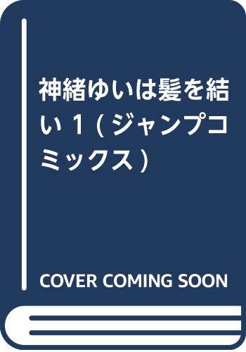 神緒ゆいは髪を結い 1 (ジャンプコミックス)