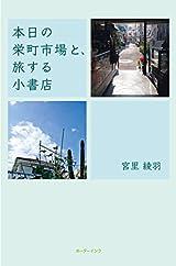 本日の栄町市場と、旅する小書店