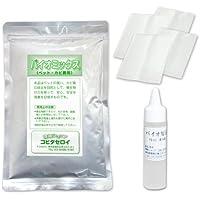 ペットの臭い、カビ対策にはバチルス菌の力・バイオセット200(バイオ原液 + バイオミックス200g)