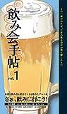 飲み会手帖 神戸三宮版vol.1 (ちょい飲み手帖)