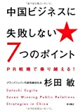 中国ビジネスに失敗しない7つのポイント  PR戦略で乗り越える!