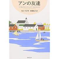 アンの友達 赤毛のアン・シリーズ 4 (新潮文庫)