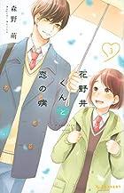 花野井くんと恋の病 第03巻