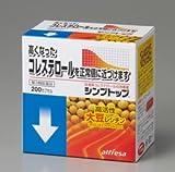 【第3類医薬品】シンプトップ 200カプセル ※セルフメディケーション税制対象商品