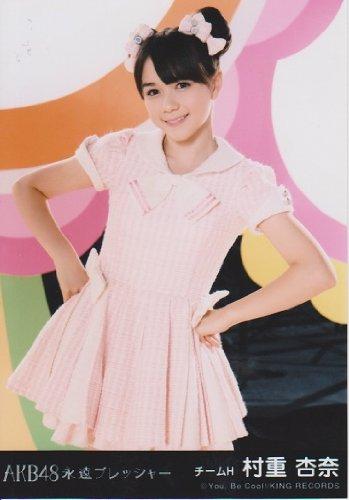 AKB48 公式生写真 永遠プレッシャー 劇場盤 初恋バタフライ Ver. 【村重杏奈】