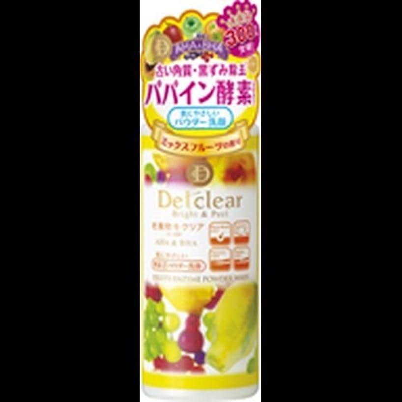 有名認知ハード【まとめ買い】DETクリア ブライト&ピール フルーツ酵素パウダーウォッシュ 75g ×2セット