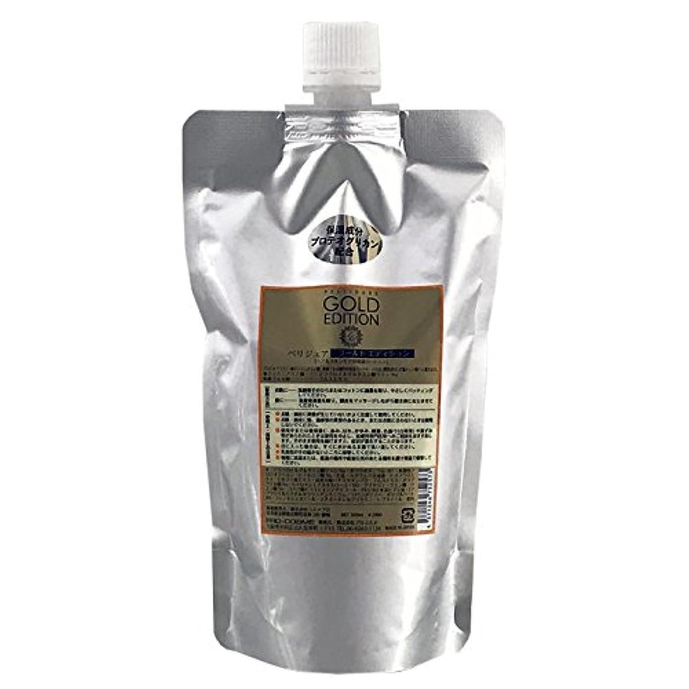 魅了する軽量毒性プロコスメ ペリジュア ゴールドエディション 300ml (詰替え用)