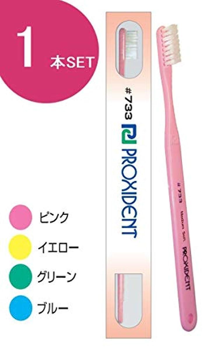 蛇行バーター志すプローデント プロキシデント スリムヘッド MS(ミディアムソフト) 歯ブラシ #733 (1本)