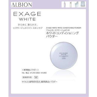 ALBION(アルビオン) エクサージュホワイト ホワイトコンディショニングパウダー