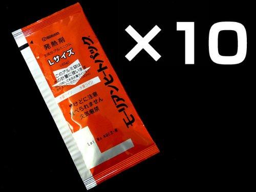 モーリアンヒートパック 発熱剤L(10個)