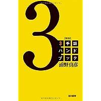 3手詰ハンドブック 新版