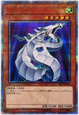 遊戯王 プロモーション 20CP-JPT04 サイバー・ドラゴン【20thシークレットレア】