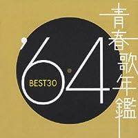 青春歌年鑑 1964