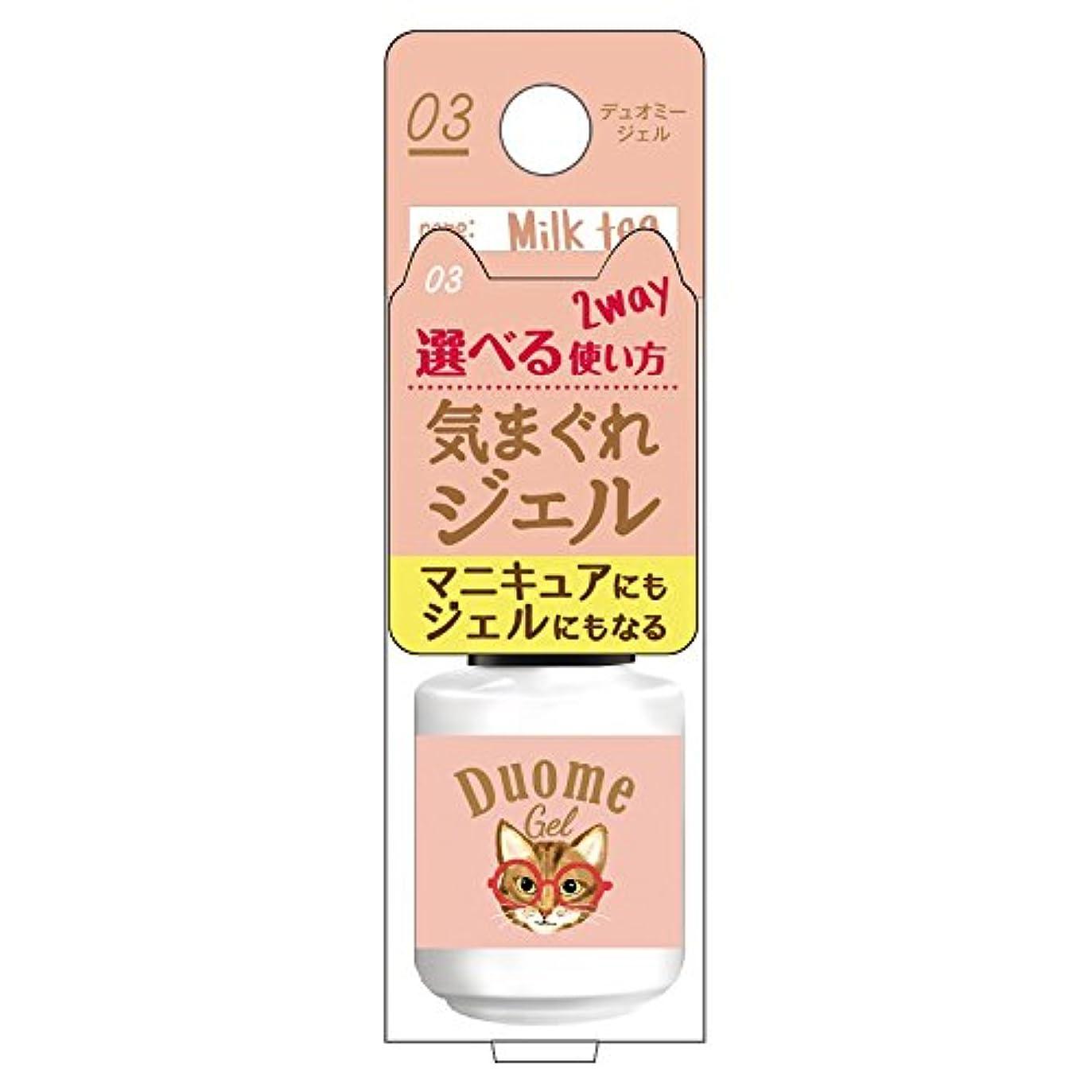 難民賞賛虐殺BW デュオミージェル ミルクティー (6g)