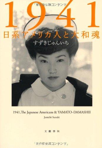 1941 日系アメリカ人と大和魂