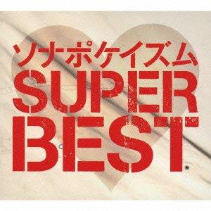ソナポケイズム SUPER BEST(生産限定盤)(2CD+2DVD)