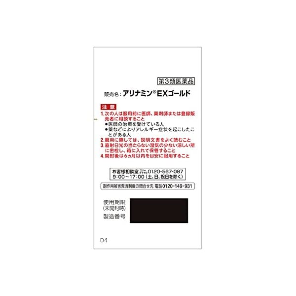 【第3類医薬品】アリナミンEXゴールド 90錠...の紹介画像3