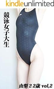 競泳女子大生由梨22歳vol2