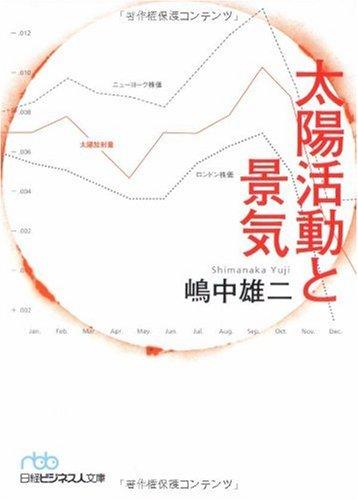 太陽活動と景気(日経ビジネス人文庫) (日経ビジネス人文庫 ブルー し 9-1)