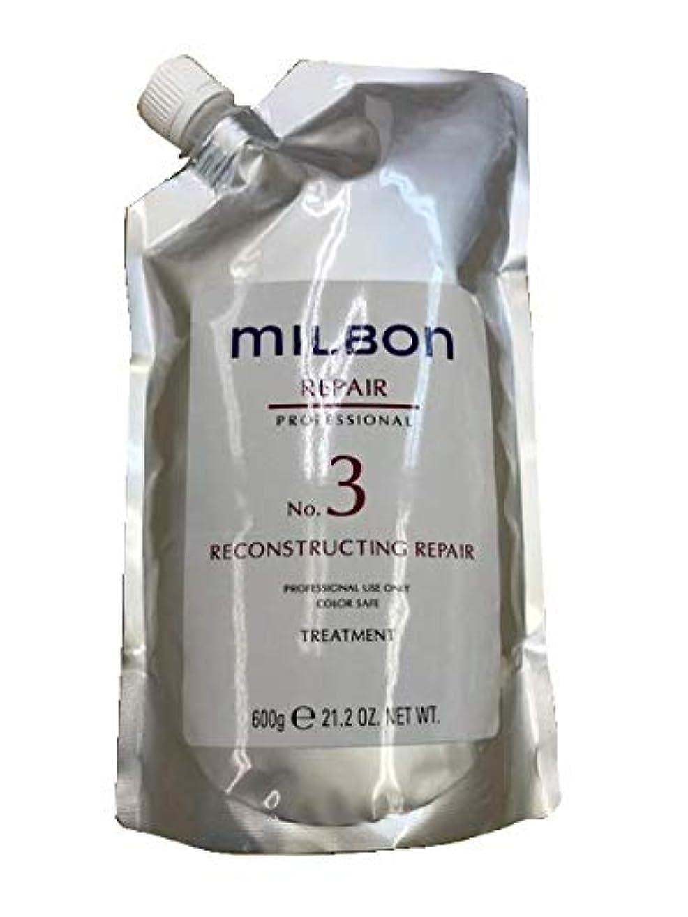 脱獄基礎理論色合いミルボン リペアNo3 ヘアトリートメント 600g