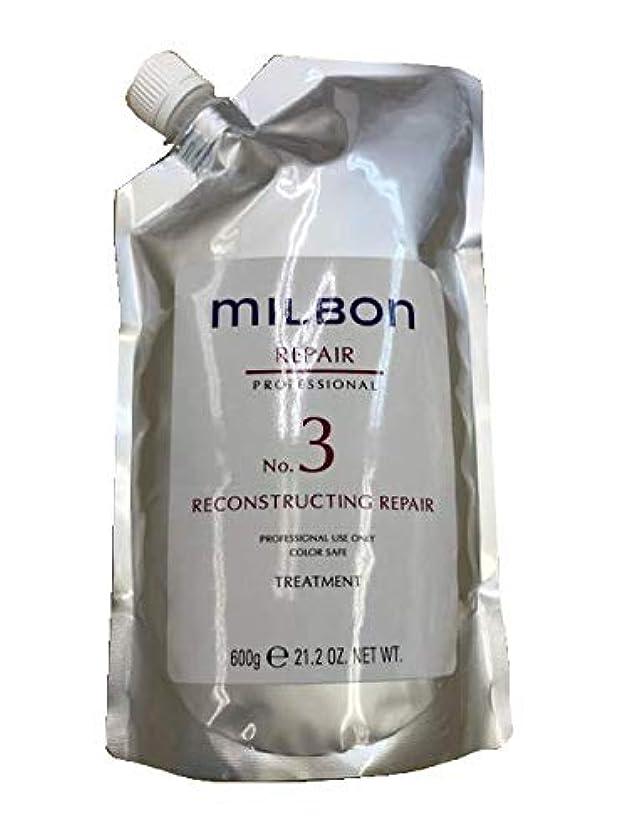 説明する養う蒸ミルボン リペアNo3 ヘアトリートメント 600g