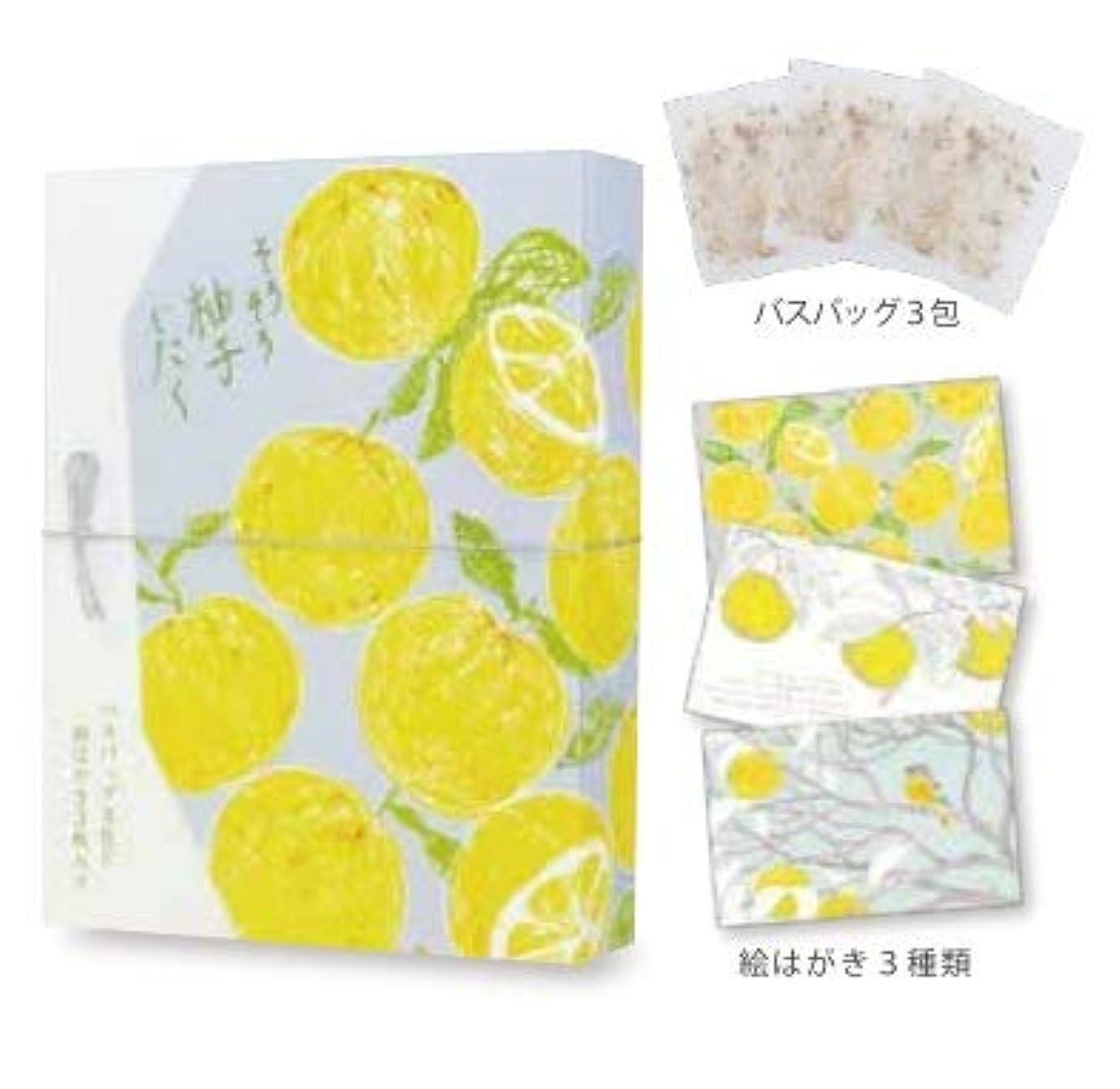委任する滑りやすいウミウシチャーリー 柚子じたくバスバッグ3包セット(絵はがき入り)