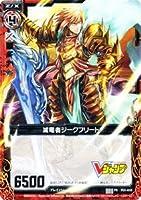 Z/X-ゼクス- 【滅竜者ジークフリート】【PR】 P01-010 ≪Vジャンプ付録≫