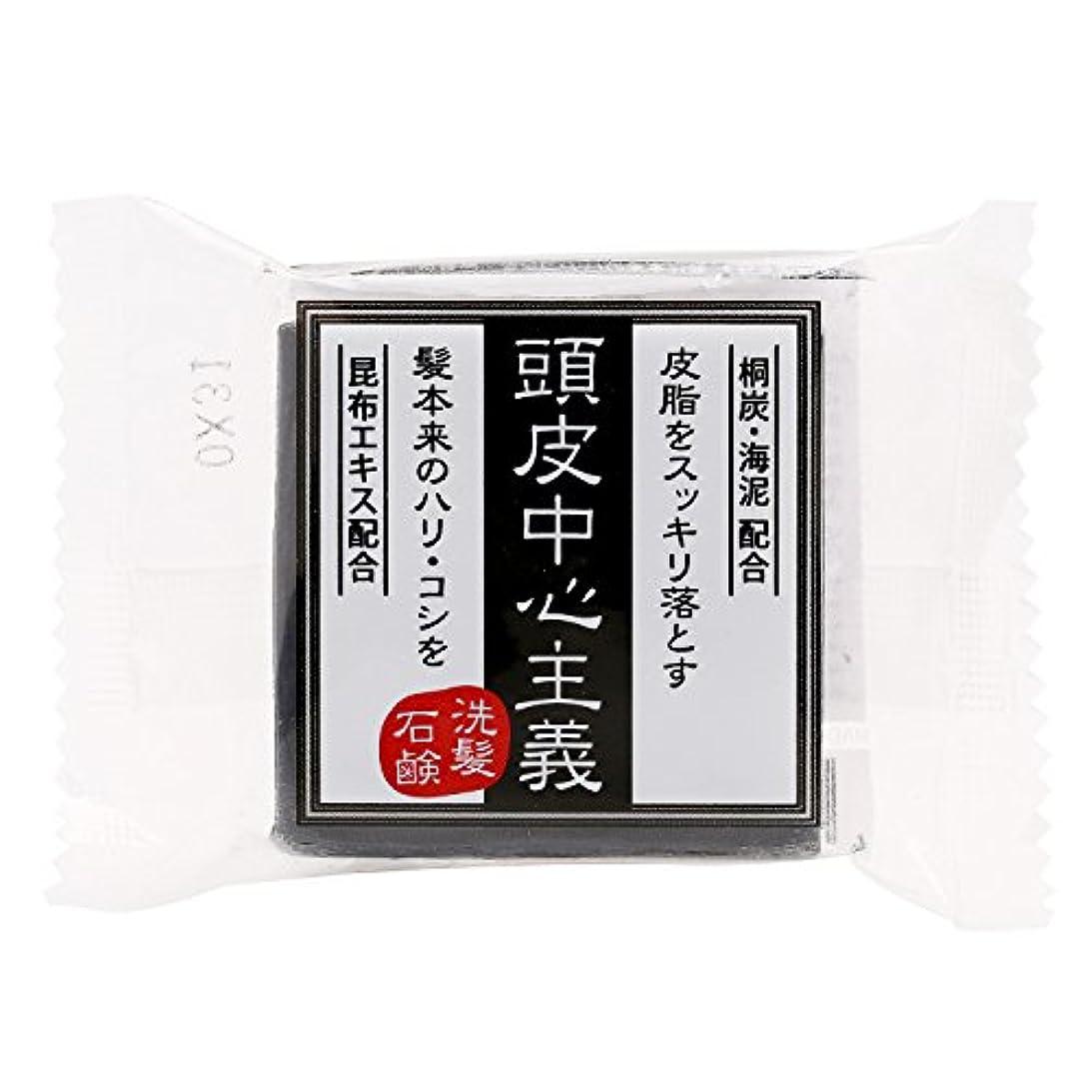クレーター伸ばす賛辞菊星 頭皮中心主義 洗髪石鹸 30g