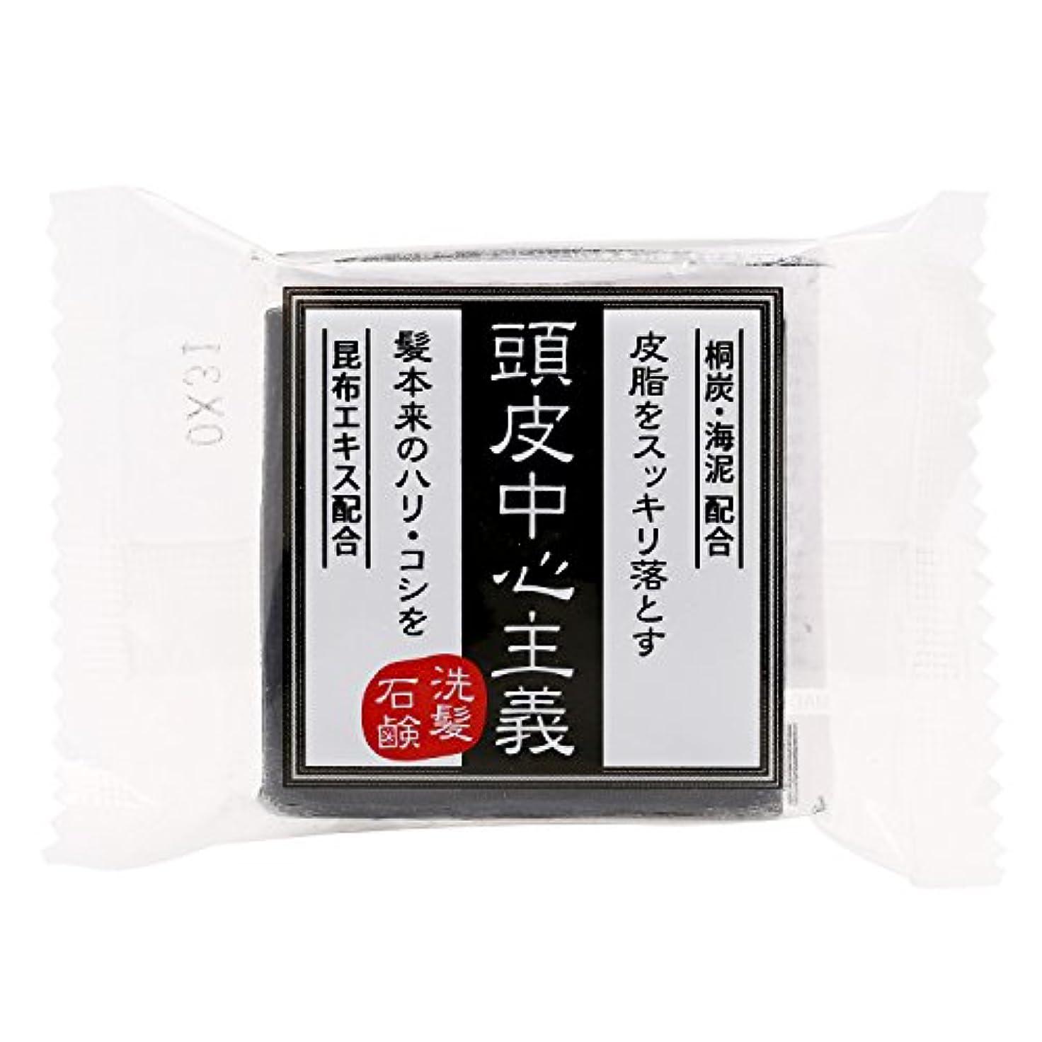 頑張る夢炭素菊星 頭皮中心主義 洗髪石鹸 30g