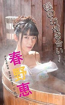 [春野恵, シャドウプロジェクト]の春野恵 写真集『裸のお付き合い!』
