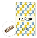 「LAKUBI (ラクビ) 31粒」のサムネイル画像