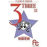3(THREE)(12) (フラワーコミックス)