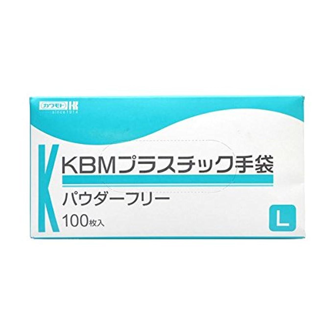 共和党にもかかわらず高速道路川本産業 KBMプラスチック手袋 パウダーフリー L 100枚入 ×3個