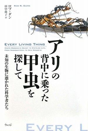 アリの背中に乗った甲虫を探して―未知の生物に憑かれた科学者たちの詳細を見る