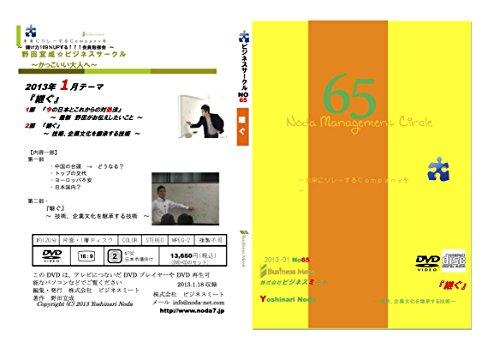 ビジネスサークル2013年1月『 継ぐ 』~技術、企業文化を継承する技術~&「野田がお伝えしたいこと」2013年 今の日本とこれからの対処法中国の台頭→どうなる?・各国トップ交代・ヨーロッパ不安・日本国内?