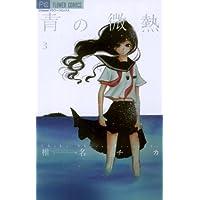 青の微熱(3) (フラワーコミックス)